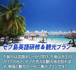 セブ島英語研修&観光プラン
