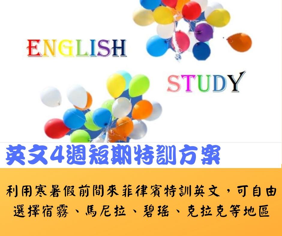 英文4週短期特訓方案