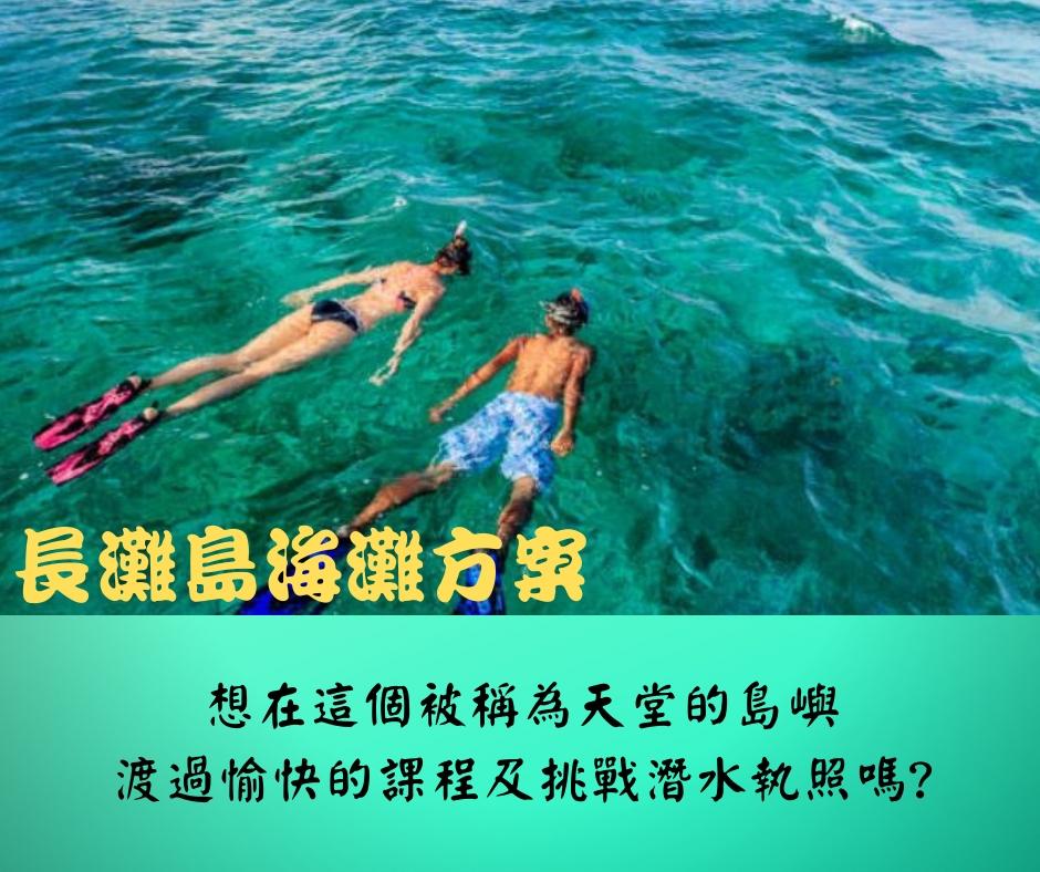 長灘島海灘方案